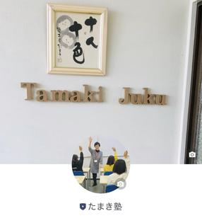 奈良県 広陵町の学習塾 たまき塾 | LINE公式アカウント開設