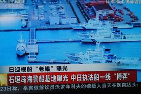 中国国営テレビのニュース番組は、海保の動画に映し出された石垣港の様子を紹介し、「巡視船の基地が明らかになった」と字幕を付けた