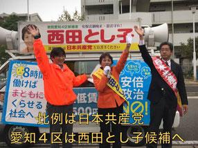 比例は日本共産党 愛知4区は西田とし子