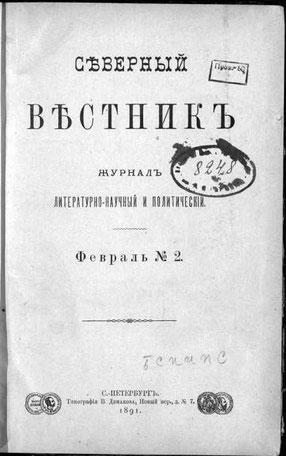 «Сѣверный Вѣстникъ» №2, 1891 г.