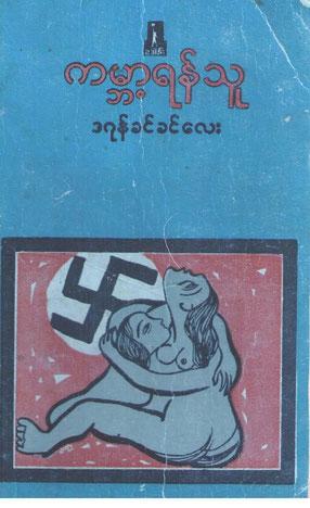 """Titelbild des Nachdrucks von Khin Khin Lay's """"Worl Enemy"""" aus dem Jahr 1967"""