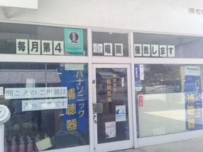 稲武町 補聴器相談会