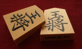 将棋の駒(菱湖のウエブサイト)