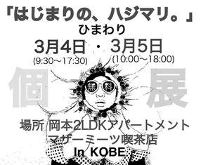 神戸岡本カフェギャラリー個展