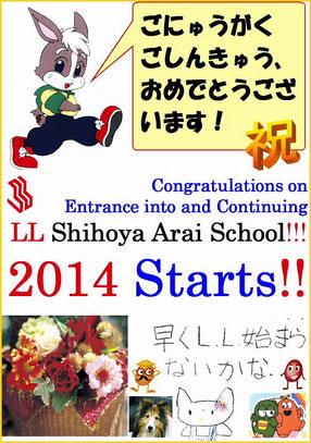 LLシホヤ新井教室・東西出入り口のポスター