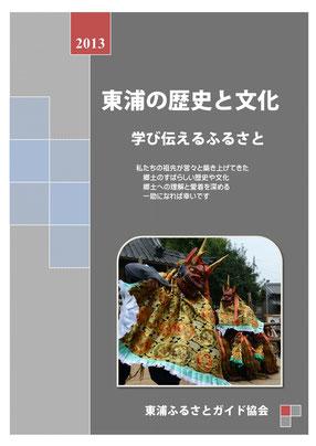 東浦の歴史と文化