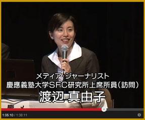 法務省「ネットと人権」シンポジウム(動画)渡辺真由子