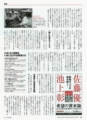 『AERA』2015/06/08号『当事者たちの「脱ひきこもり」』(2/2)