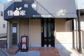 東大阪 吉田 河内花園 東花園 新築 戸建て マイホーム 子育て 育児