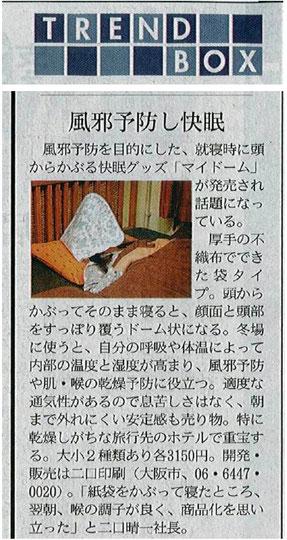 日経MJ 2013/3/6