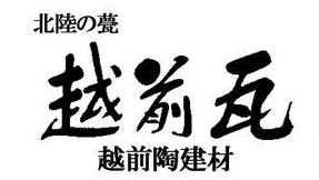 新谷窯業株式会社