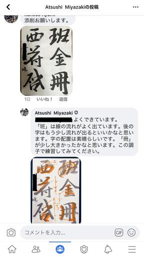 書道 オンライン