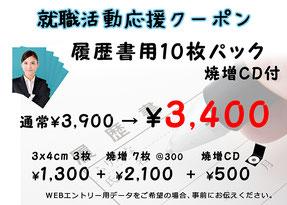 千葉県佐倉市シロタカメラの就職活動用証明写真クーポン