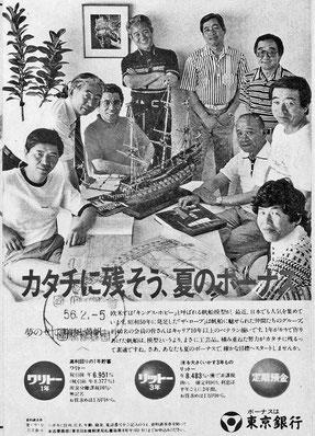 1980年(昭和55年)東京銀行のポスターとして撮影された写真。銀行だけでなく地下鉄の中吊り広告、文春7月号の裏表紙にも掲載された。