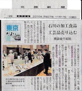 北國新聞社 九谷焼酒井百華園