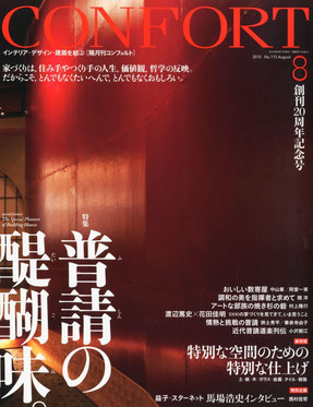 建築資料研究者 雑誌 『コンフォルト』 (2010年8月号 )