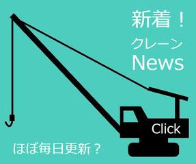 岐阜 多治見、愛知 名古屋・春日井などでクレーン作業といえば「昭和クレーン」より、新着クレーンニュース