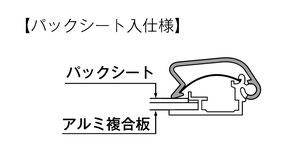 マリヤ画材/取扱商品/ポスターグリップ/パックシート入仕様/断面