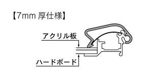 マリヤ画材/取扱商品/ポスターグリップ/7mm厚仕様/断面