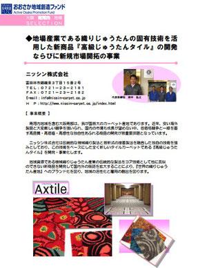 大阪府 補助金
