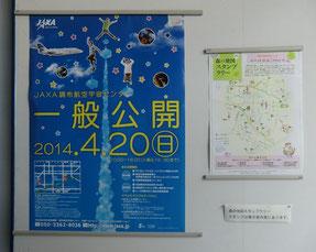 ●中には、4月20日の一般公開のポスターの横にスタンプラリーのポスターが貼ってありました。スタンプは奥にありますと書いてあります