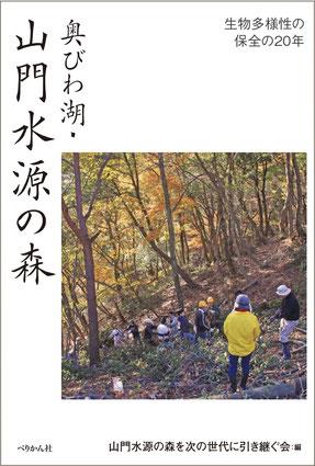 冊子:ようこそ山門水源の森へ