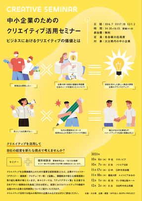 「中小企業のためのクリエイティブ活用セミナー」チラシ(表)の画像