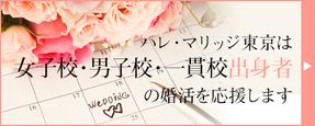 ハレマリは、女子校・男子校出身者の婚活を応援します!