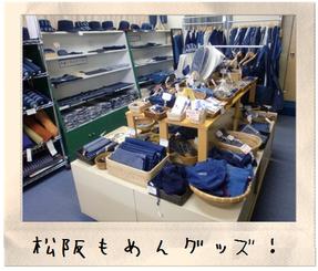 松阪木綿手織りセンター