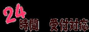 年中無休,24時間対応山形,トイレつまり山形,トイレつまり米沢,トイレつまり福島,24時間対応福島