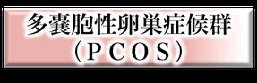 PCOS,不妊,原因,改善,治療