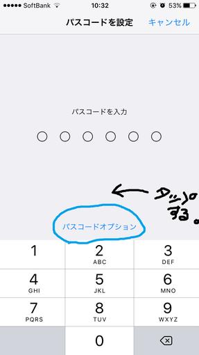 iPhoneの桁数の多いパスコード入力