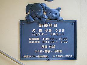 東京ラブリー動物病院の受付案内板の画像です