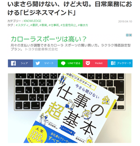 最新ビジネスマナーと 今さら聞けない仕事の超基本,朝日新聞出版