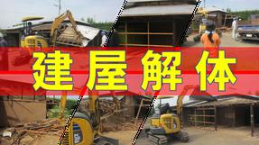 解体|工事|建屋|母屋|納屋|空き家|家屋|処分|