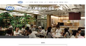 NPO 法人新潟 NPO 協会