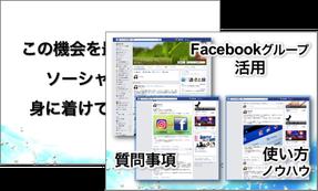 ミラクルZEH塾,講師,ソーシャルマーケッター,藤田和美,LIXIL
