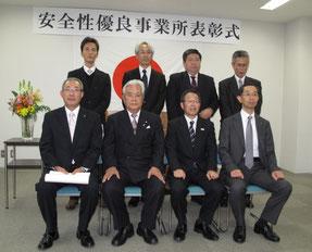 平成26年度 安全性優良事業所 京都運輸支局長表彰受賞者