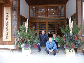 当協議会三役により、R373やまさと玄関前に門松を設置。葉牡丹以外は全て山郷産です。