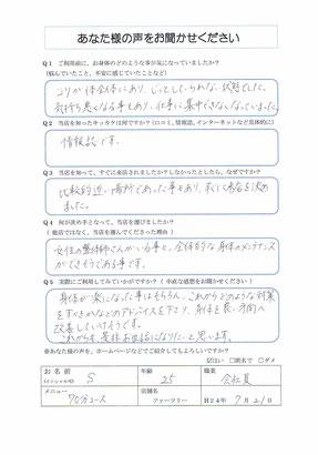 2012.7.21 No.57 S様