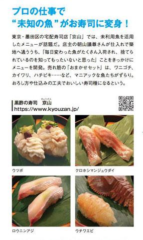 未利用魚 雑魚 寿司