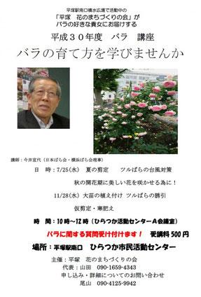 平塚 花のまちづくりの会「平成30年度 バラの講座」第2回、第3回のご案内