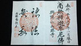 西琳寺の御朱印 「諸法無我」 お釈迦様が悟った三法印のうちの一つで、全ての存在は自我意識が作り出した幻影であり本来無我である事実に気付けば究極の安心が得られるという教え