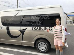 (株)名古屋ゴルフトレーニング 選手サポートバン