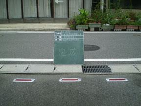 道路鋲設置