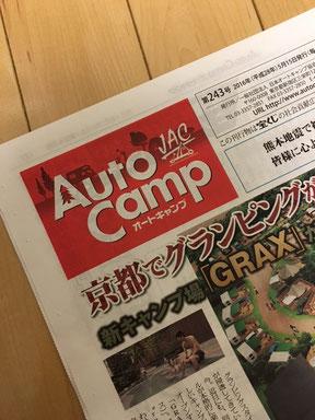 月刊オートキャンプ
