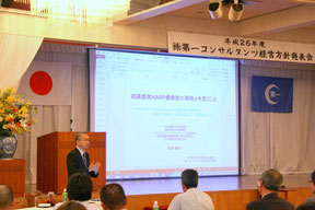 特別講演をされる谷岡健吉先生