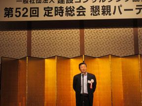 乾杯の発声をされた建設コンサルタンツ協会の長谷川副会長
