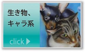 生き物,犬,猫,キャラクター