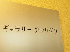 チフリグリの看板。字の感じが「チフリグリ」